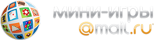 Мини-игры@mail.ru