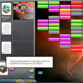 Скриншот 3 к игре Арканоид