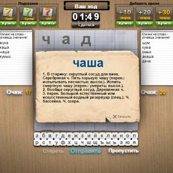 Скриншот 2 к игре Балда