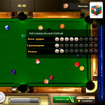 Скриншот 2 к игре Бильярд восьмерка
