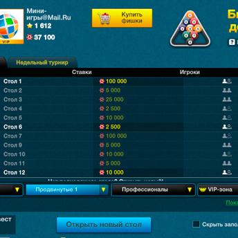 Скриншот 5 к игре Бильярд девятка
