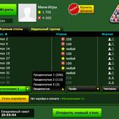 Скриншот 1 к игре Бильярд восьмерка
