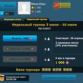 Скриншот 2 к игре Бильярд девятка