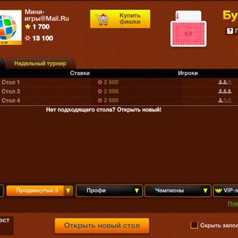 Скриншот 5 к игре Буркозел