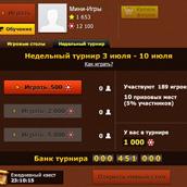 Скриншот 2 к игре Буркозел