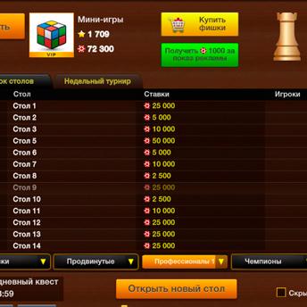 Скриншот 5 к игре Шахматы