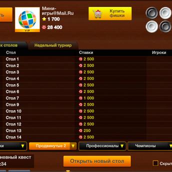 Скриншот 5 к игре Шашки