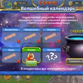 Скриншот 5 к игре Чудеса