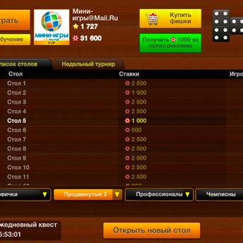 Скриншот 5 к игре Домино