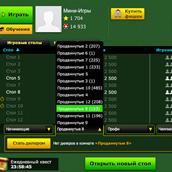 Скриншот 1 к игре Дурак подкидной