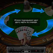 Скриншот 3 к игре Дурак подкидной