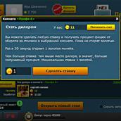 Скриншот 2 к игре Дурак переводной