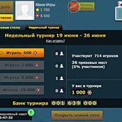 Скриншот 3 к игре Дурак переводной