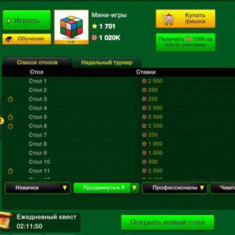 Скриншот 5 к игре Дурак подкидной