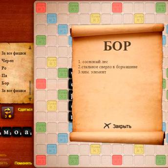 Скриншот 2 к игре Эрудит