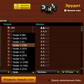 Скриншот 1 к игре Эрудит