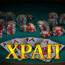 Играть в карты храп бесплатно голден фишка онлайн казино зеркало