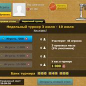 Скриншот 2 к игре Виселица