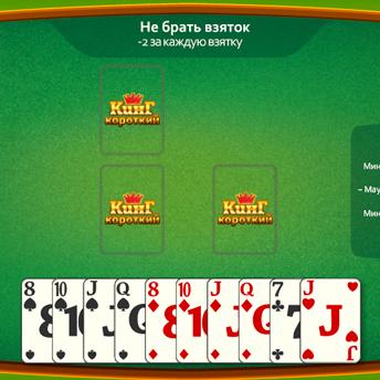 Скриншот 4 к игре Кинг