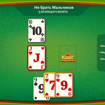 Скриншот 3 к игре Кинг