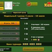Скриншот 2 к игре Кинг
