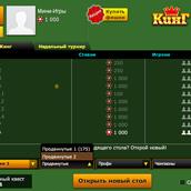 Скриншот 1 к игре Кинг