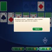 Скриншот 3 к игре Пасьянс Косынка