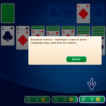 Скриншот 2 к игре Пасьянс Косынка