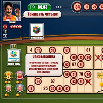Скриншот 1 к игре Русское Лото