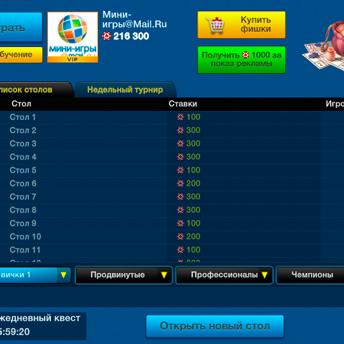 Скриншот 3 к игре Русское Лото