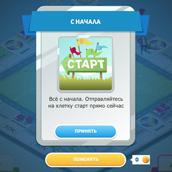 Скриншот 2 к игре Бизнес-Тур