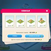 Скриншот 4 к игре Бизнес-Тур