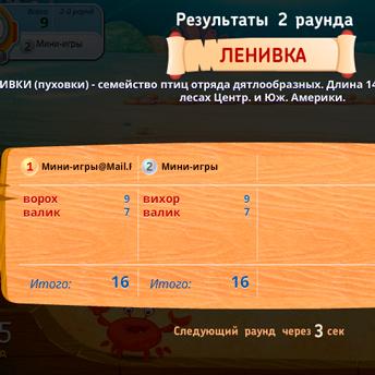 Скриншот 4 к игре Море слов
