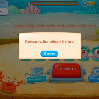 Скриншот 3 к игре Море слов