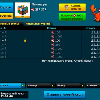 Скриншот 2 к игре Море слов