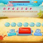 Скриншот 5 к игре Море слов