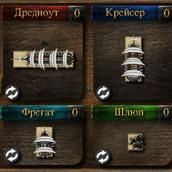 Скриншот 5 к игре Морской бой