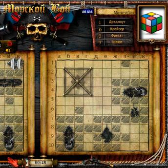 Скриншот 2 к игре Морской бой