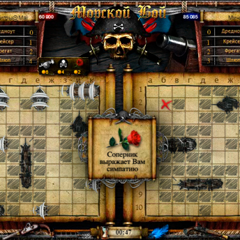 Скриншот 3 к игре Морской бой