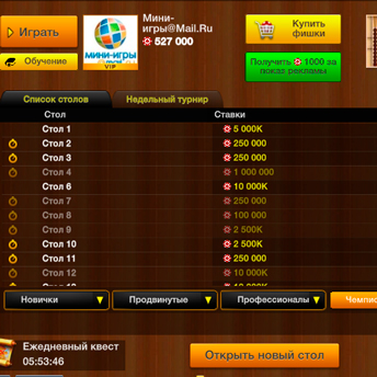 Скриншот 5 к игре Нарды короткие