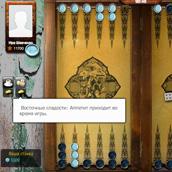 Скриншот 5 к игре Нарды длинные