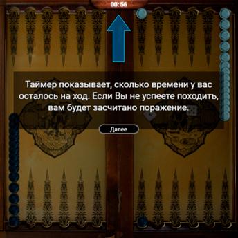 Скриншот 1 к игре Нарды длинные