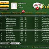Скриншот 1 к игре Покер