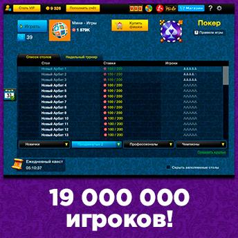 Скриншот 1 к игре Poker Arena