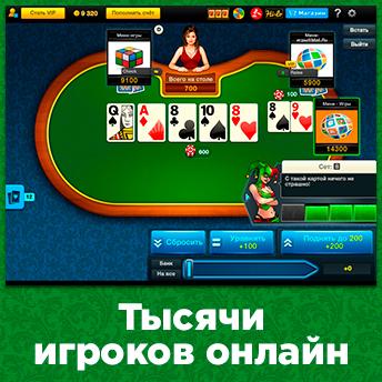 Скриншот 4 к игре Poker Arena