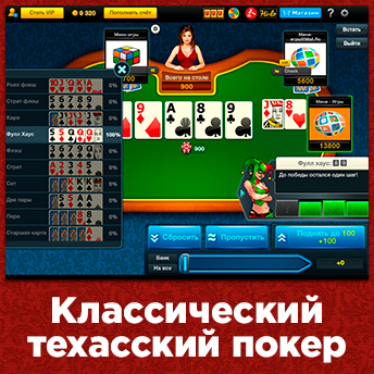 Скриншот 5 к игре Poker Arena