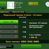 Скриншот 2 к игре Покер на костях