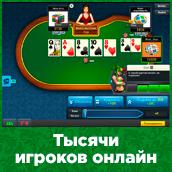Скриншот 2 к игре Покер