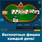 Скриншот 3 к игре Покер