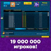 Скриншот 5 к игре Покер